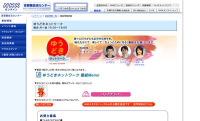 NHKゆうどきネットワークのスクリーンショット