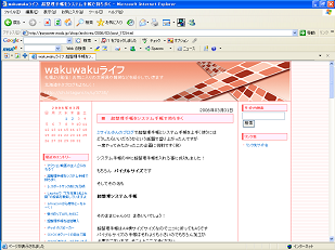 20060305screenshot02.png