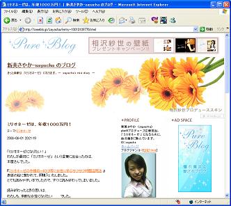 新美さやか-sayacha のブログ/ミリオネーゼは、年収1000万円!