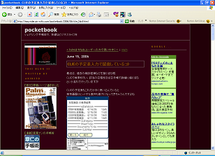 20060615pocketbook.png