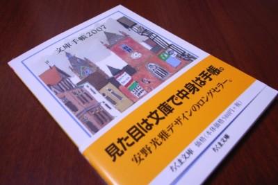 文庫手帳 2007 の写真