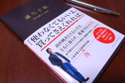 高田純次 適当手帳の写真
