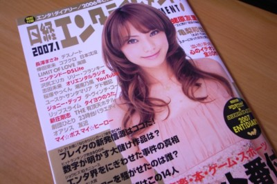 日経エンタテイメント!の写真
