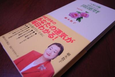 細木数子 手帳 - 六星占術 平成19年 開運暦 (新書) の写真