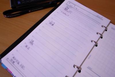 Date your dream手帳のデイリーページの写真