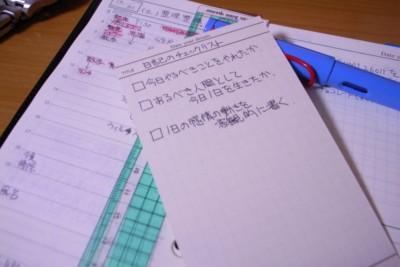 Date your dream手帳の日記のチェックリストの写真