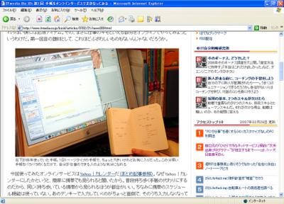 ITmedia Biz.ID:第1回 手帳をオンラインサービスでまかなってみるのスクリーンショット