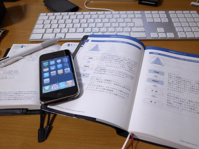 フランクリン・プランナー・オーガナイザーと、ほぼ日手帳とiPhoneの写真