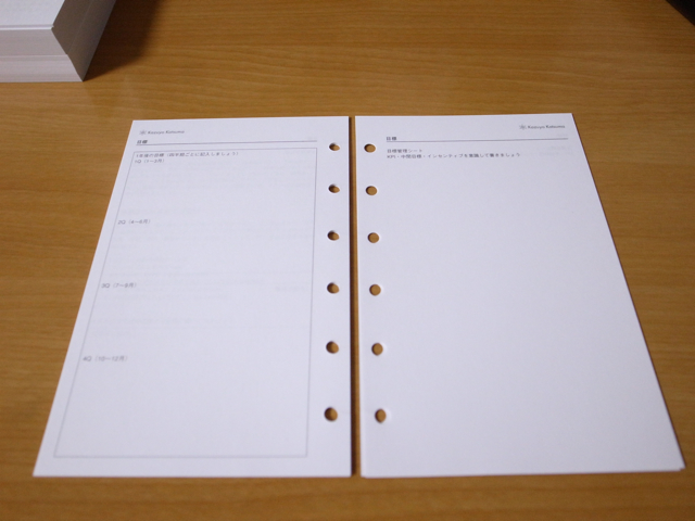 勝間和代の人生戦略手帳の写真