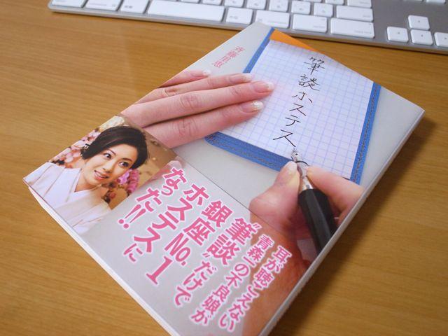 筆談ホステス 著:斉藤里恵の写真