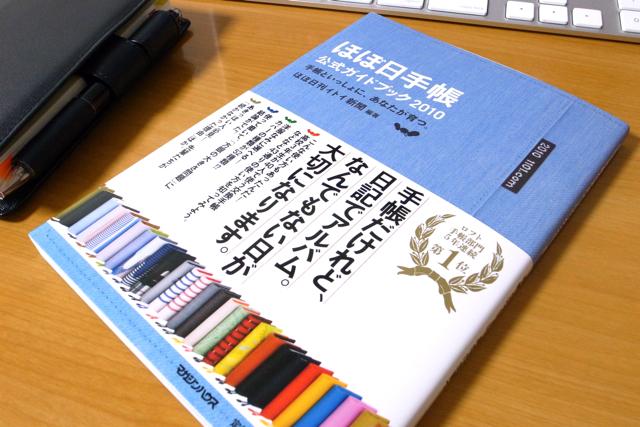 ほぼ日手帳 公式ガイドブック 2010の写真