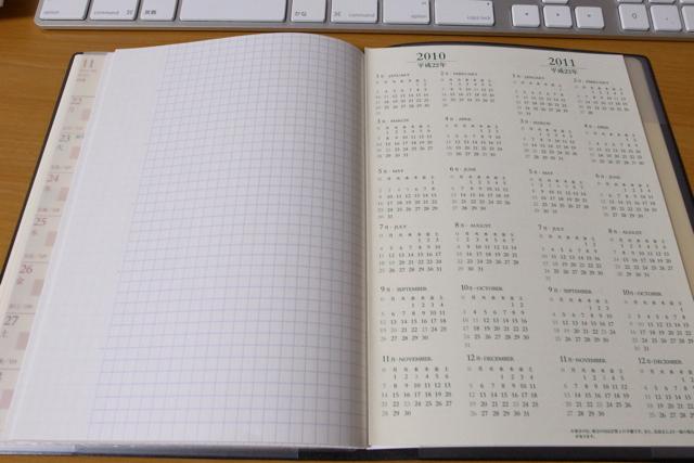 「超」整理手帳 2010 エレファント A5の写真