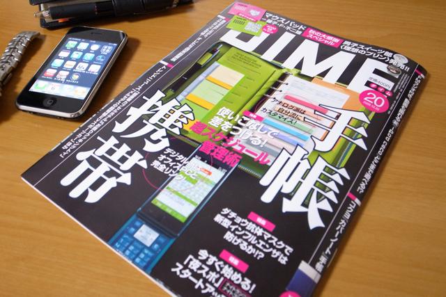 DIME 2009.10.06の写真