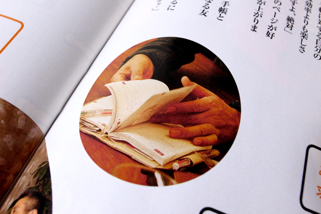 日経ビジネス Associe 2009.11.03号の写真