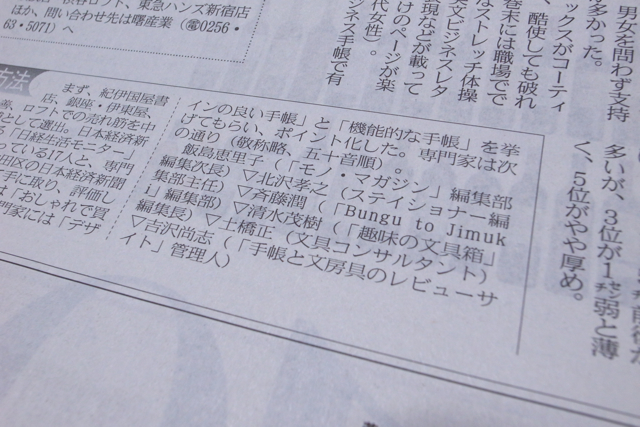 日経PLUS1 2009.11.07(土)の写真