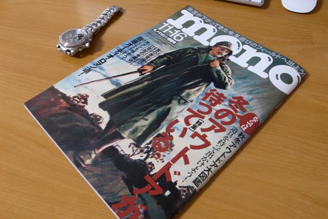 monoマガジン 2009.11.16号の写真