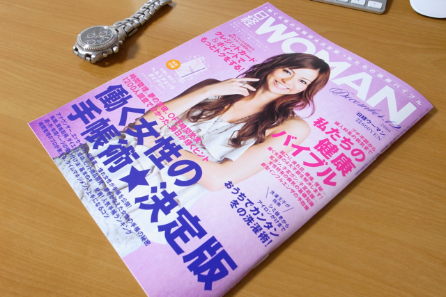 日経WOMAN 2009.12号の写真