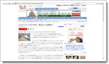 スクラップブックもIT時代 商品化に虎視眈々(IZA)スクリーンショット