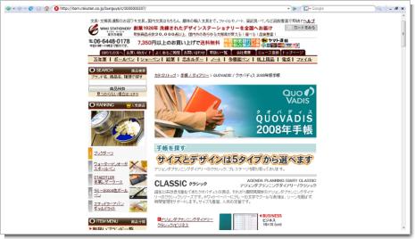 QUOVADIS 2008 予約開始のスクリーンショット