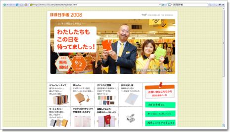 ほぼ日手帳2008サイトのスクリーンショット