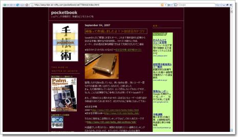 頑張って作成しましたよ!>ほぼ日カテゴリ:pocketbookのスクリーンショット
