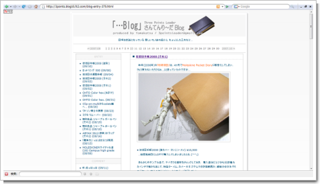 ほぼ日手帳2008 (その1)のスクリーンショット
