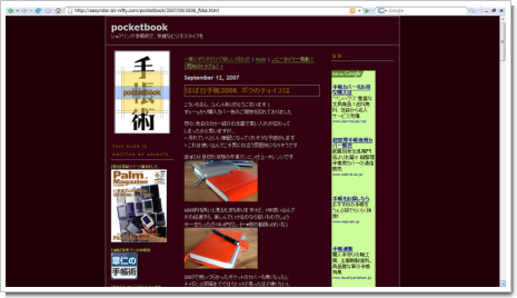 pocketbookスクリーンショット
