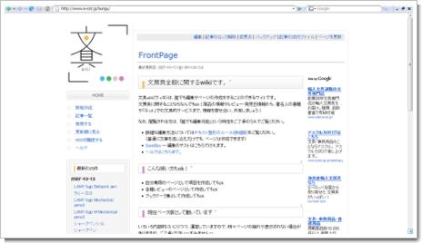 文具Wikiスクリーンショット