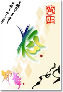 2008年の年賀状の写真