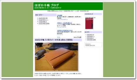 ほぼ日手帳 ブログのスクリーンショット