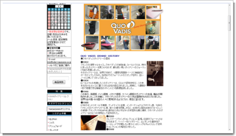 クオバディス通販ページのスクリーンショット