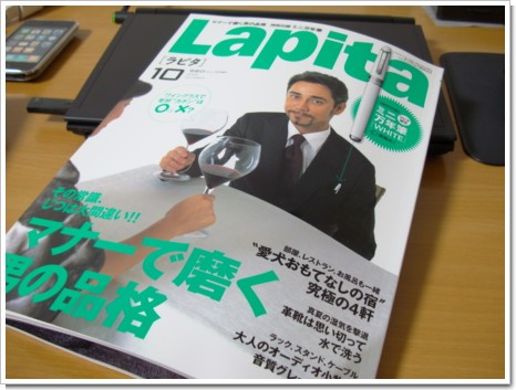 Lapita 2008.10 ラピタ限定 ミニ万年筆 WHITE