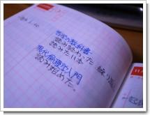 ほぼ日手帳に書き込んでいることの写真