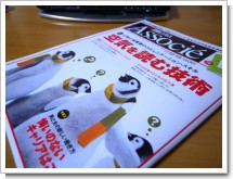 アソシエ&ほぼ日・共同企画 特製手帳ミニブックの写真