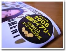 日経エンタメ 特別付録 2008 特製ダイアリー 「ほぼ日」とスペシャルコラボの写真