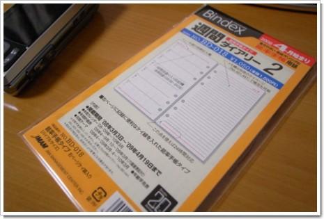 Bindex 週間ダイアリー2 (システム手帳 バイブルサイズ用)の写真