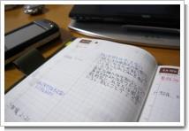 ほぼ日手帳 2007の写真