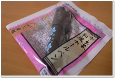 おーい お茶 和風ボールペンの写真