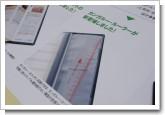 「超」整理手帳 2008 スペシャル BOX の写真
