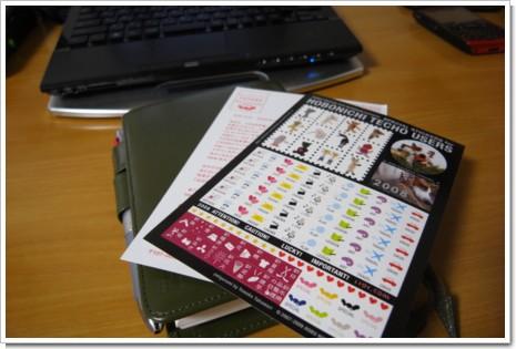 ほぼ日手帳 プレゼントシール 2008手帳用の写真