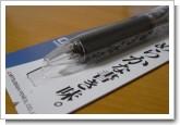 uni ジェットストリーム 3色ボールペン・多機能ペンの写真
