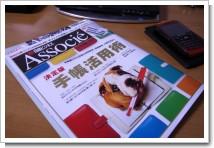 日経ビジネス Associe 2007.11.06号 手帳特集の写真