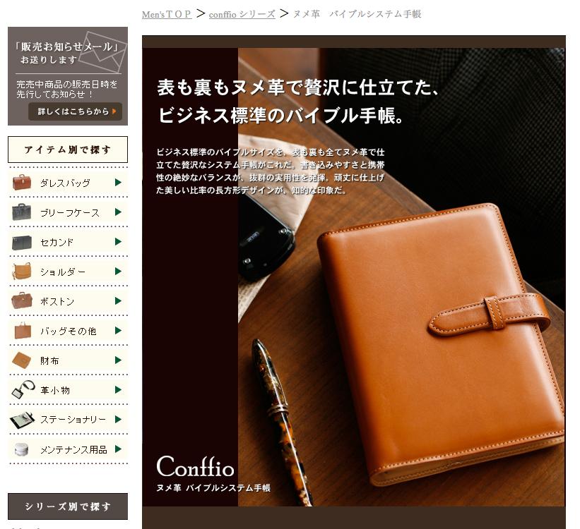 土屋鞄 ヌメ革バイブルシステム手帳のスクリーンショット