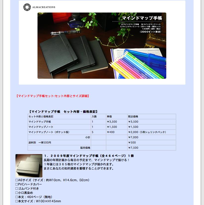マインドマップ手帳のサイトのスクリーンショット