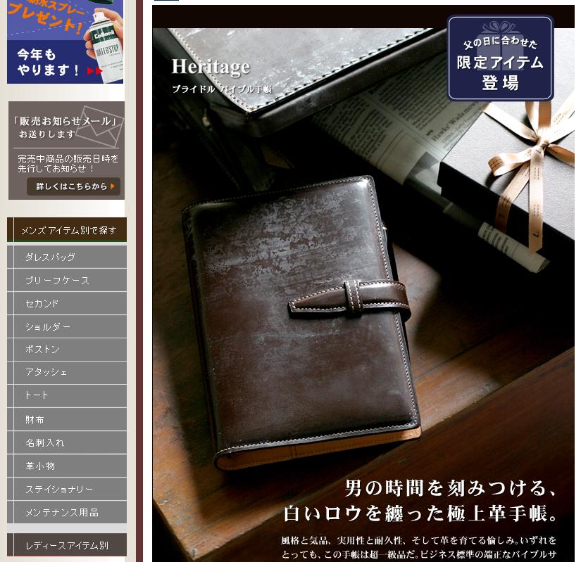 【限定】Heritage ブライドルバイブル手帳