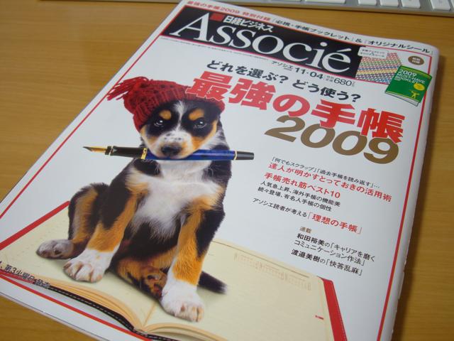 日経ビジネスAssocieの写真