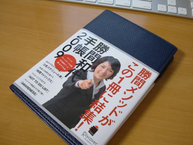 勝間和代手帳2009の写真
