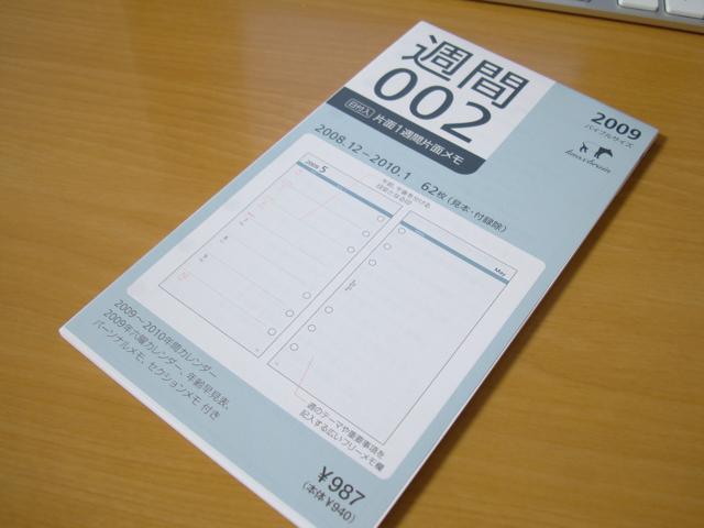 KNOX週間リフィル02 【バイブル】日付入り 片面1週間片面メモの写真