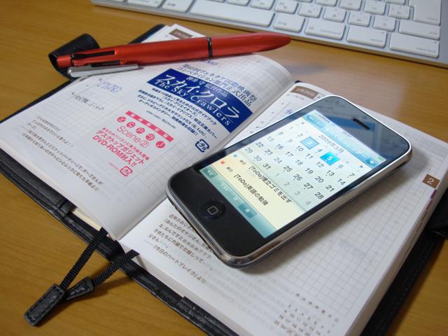 ほぼ日手帳とiPhone 3Gの写真