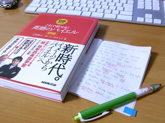 ほぼ日手帳のノートと英語のバイエルの写真